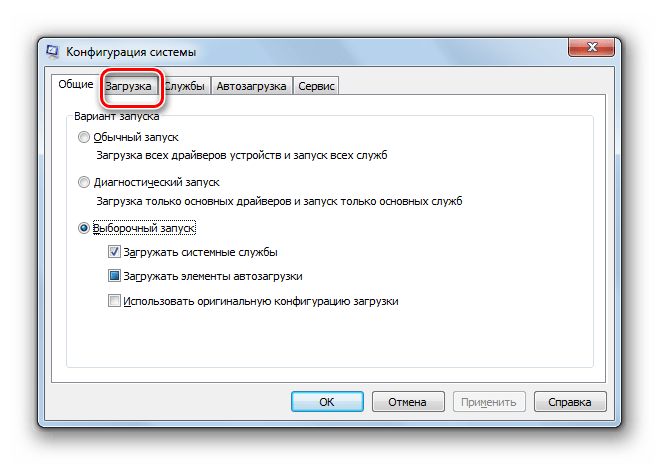 Переход во вкладку Загрузка в окне Конфигурация системы в Windows 7