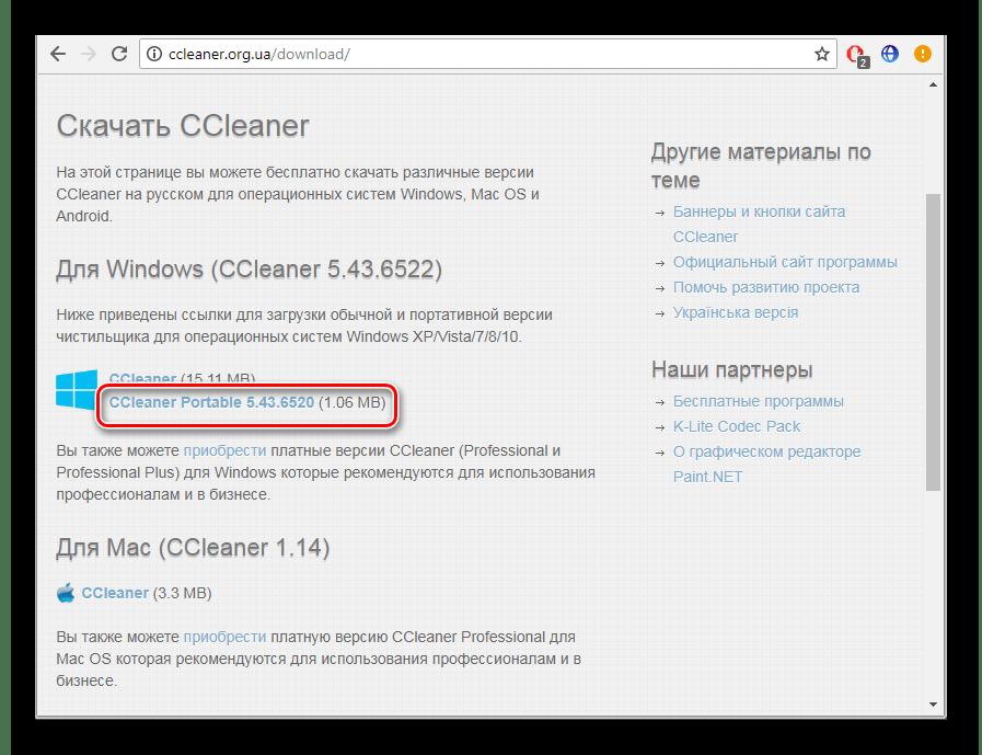 Поиск портативной версии программы