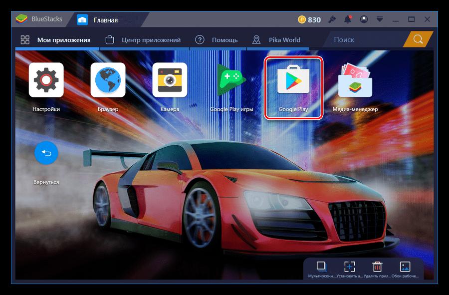 Приложение Google Play в разделе системных приложений программы BlueStacks