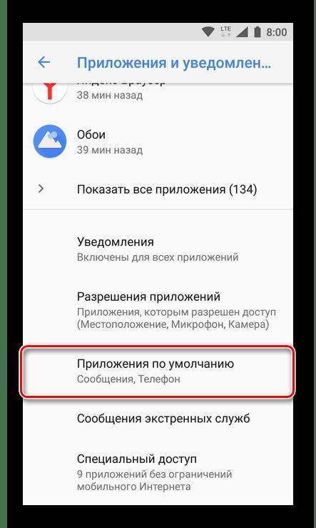 Приложения по умолчанию в настройках Android