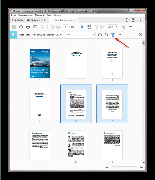 Пример удаления страницы PDF в Adobe Reader