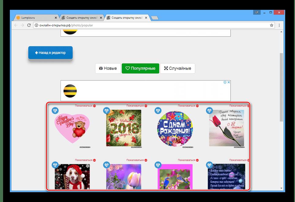 Бесплатный конструктор видео открыток онлайн, лапша ушах девушки
