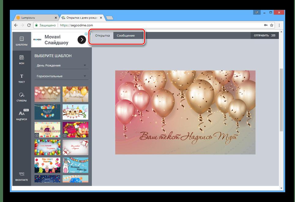 Рисунке, создать открытку самому онлайн