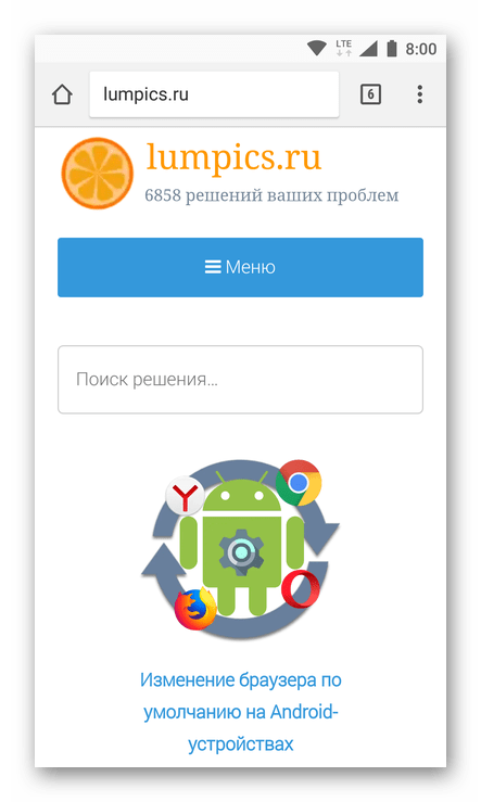 Просмотр сайтов в браузере по умолчанию на Android