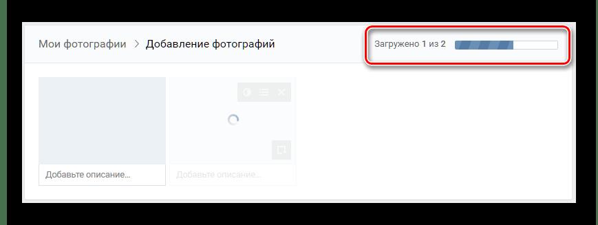 Процесс добавления фотографий на сайт ВКонтакте