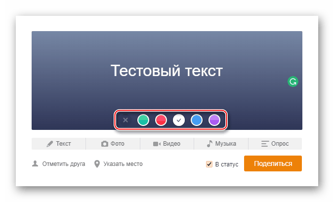 Процесс добавления новой заметки на Одноклассниках
