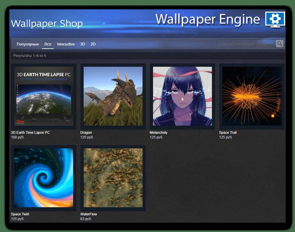 Проверенные обои в Wallpaper Engine