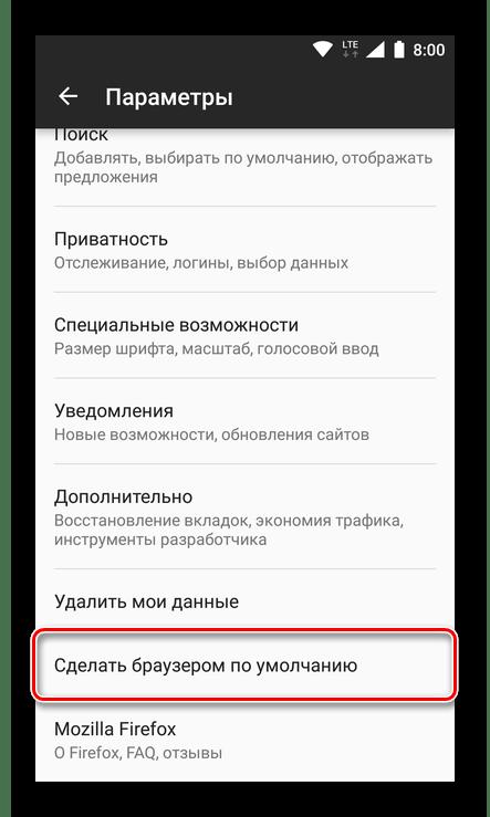 Сделать Mozilla Firefox браузером по умолчанию в Android