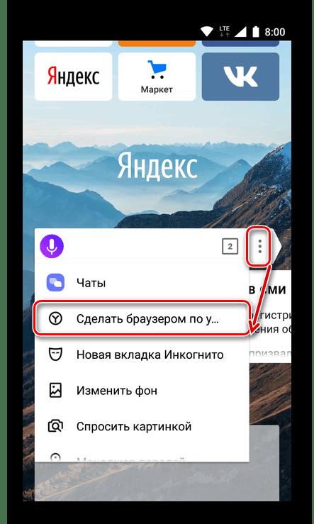 Сделать Яндекс Браузер браузером по умолчанию на Android