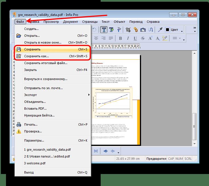 Сохранить результаты удаления страницы в Infix PDF Editor