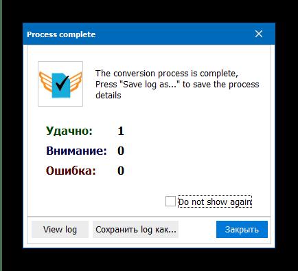 Сообщение об удачном разделении документа в PDF Splitter