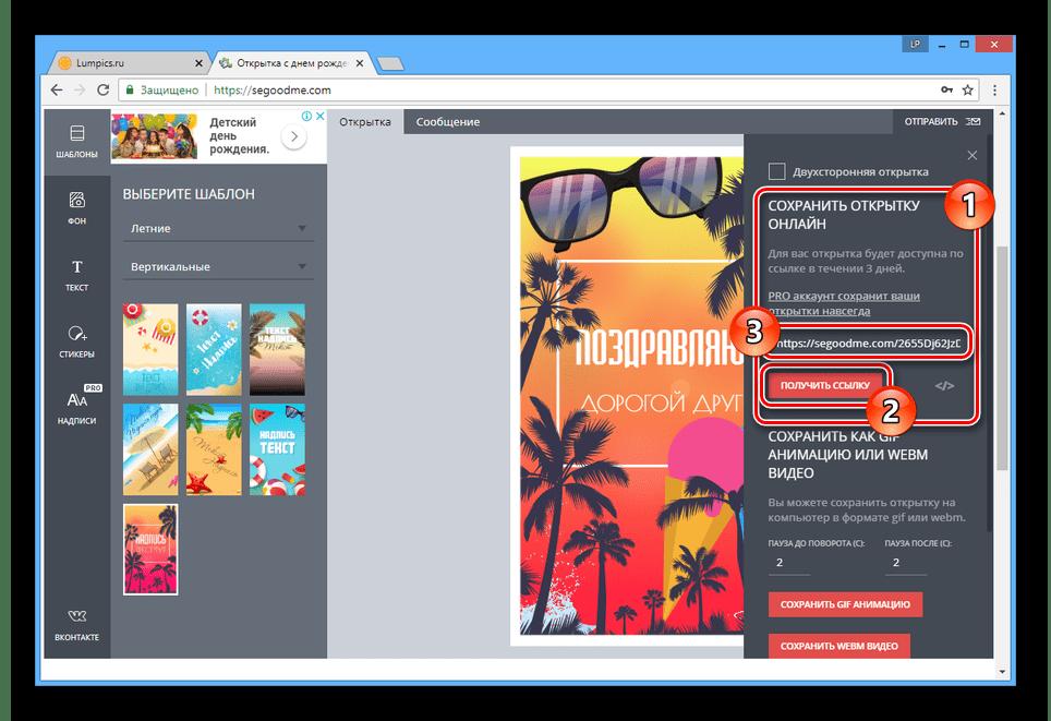 Картинки для, создай открытку онлайн