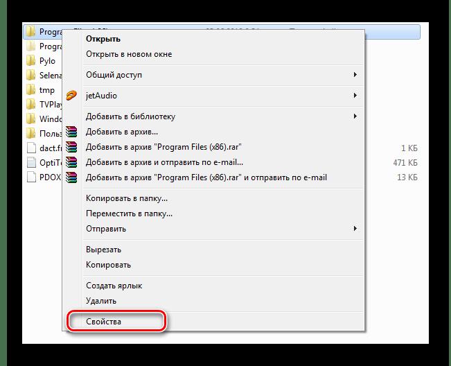 Свойства папки Windows 7