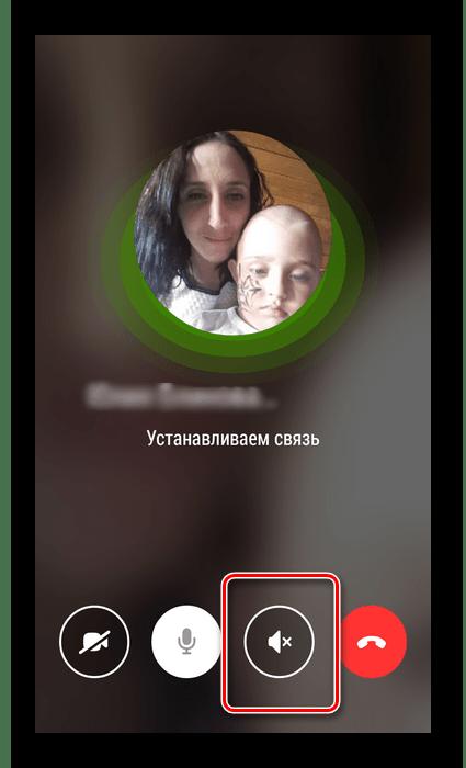 Управление димамиками в приложении Одноклассники