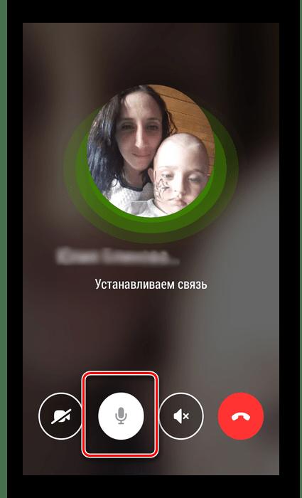 Управление микрофон в приложении Одноклассники