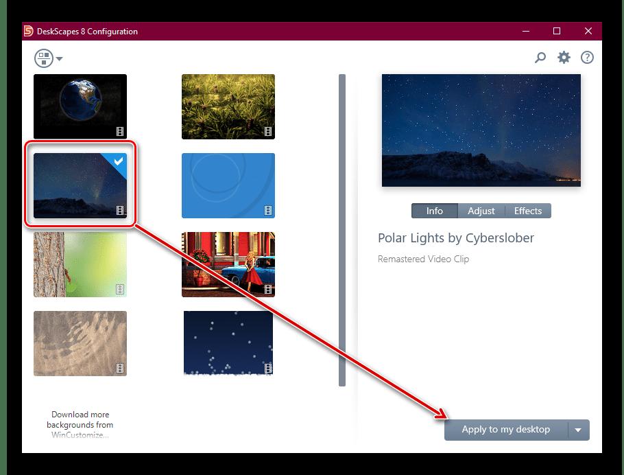 Установка обоев фоном в DeskScapes