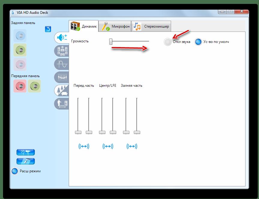 Включение громкости в программе VIA HD Audio Deck в Windows 7