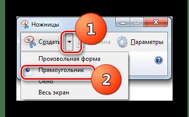 Выбор формы скриншота в окне утилиты Ножницы в Windows 7