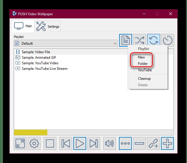 Выбор места загруженных файлов в Video Wallpaper