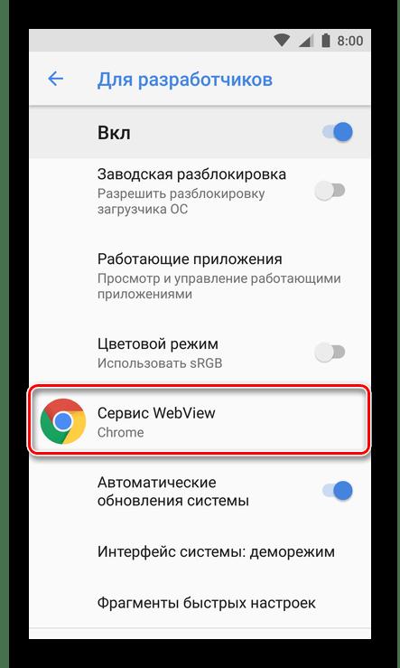 Выбор пункта Сервис WebView в параметрах разработчика на Android