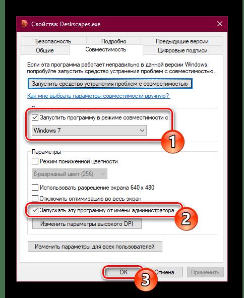 Выбор режима совместимости и запуска с правами администратора для DeskScapes