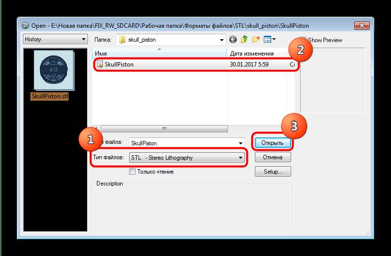 Выбрать файл STL для открытия в TurboCAD