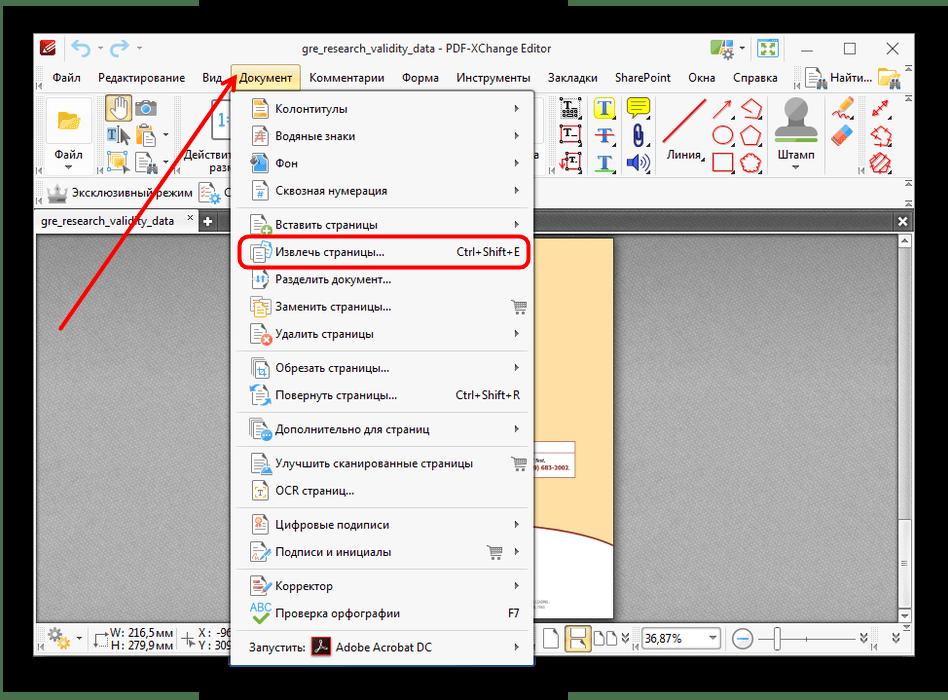 Выбрать опцию разделения документа в PDF Xchange