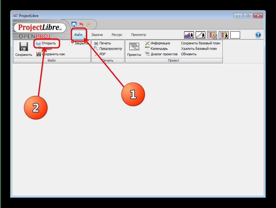 Выбрать открытие MPP-файла в ProjectLibre