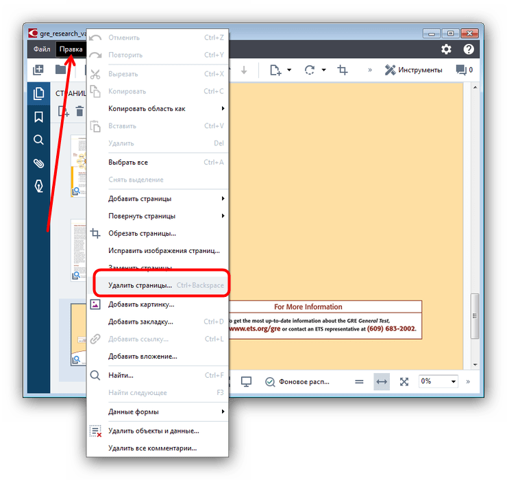 Выбрать удаление страницы в ABBYY FineReader