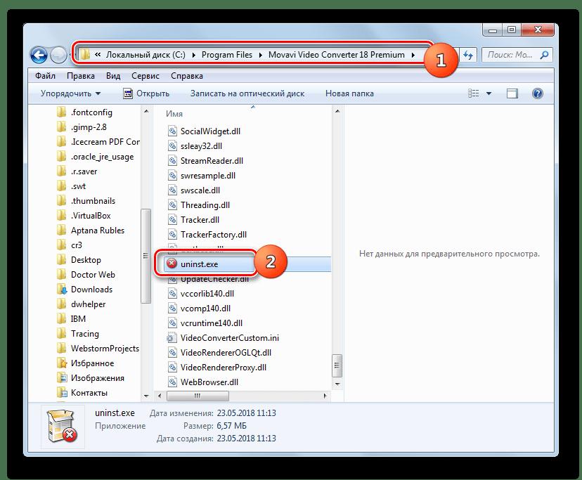 Запуск деинсталлятора программы в Проводнике в Windows 7