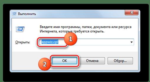 Запуск окна удаления программ путем введения команды в окно Выполнить в Windows 7