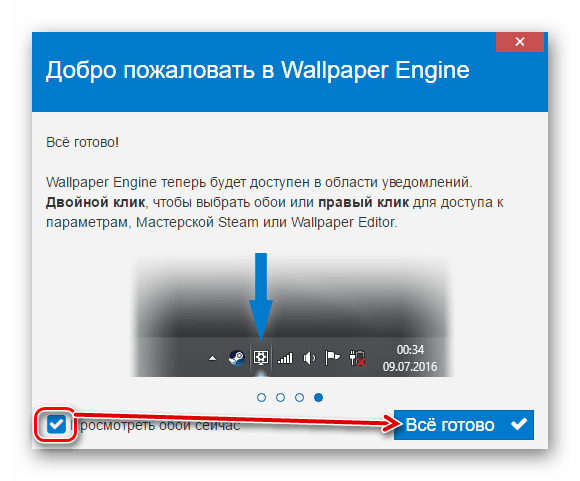 Завершение установки и запуск Wallpaper Engine