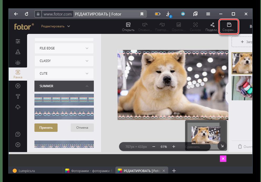Кнопка сохранения фото после наложения рамки на сайте Fotor