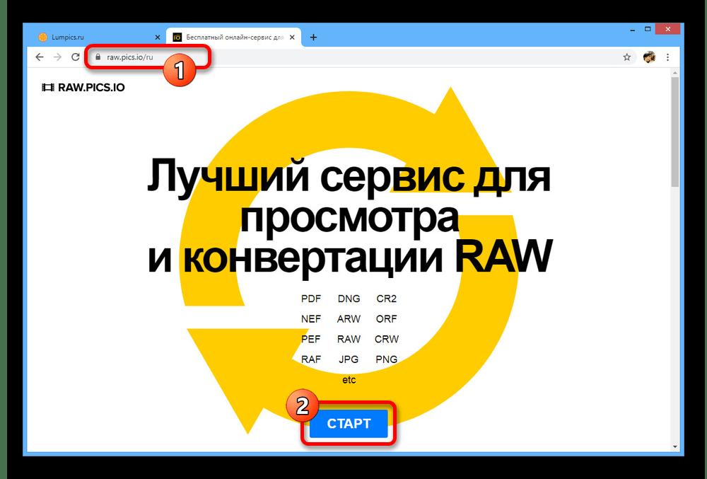 Переход к онлайн-сервису RAW.PICS.IO в браузере