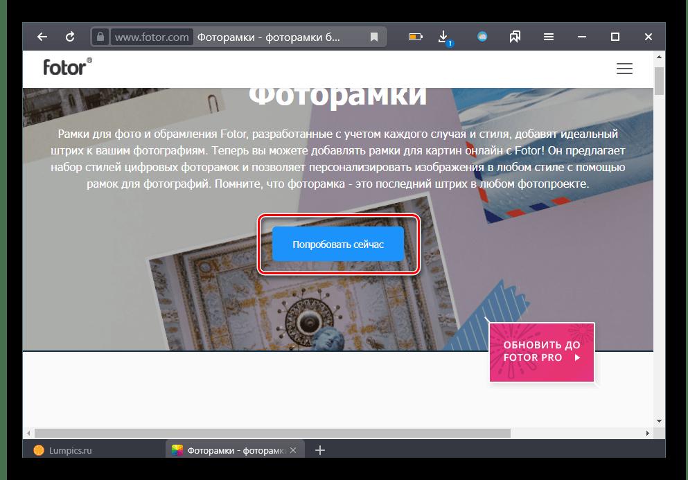 Вход в сервис Fotor для добавления рамки на изображение
