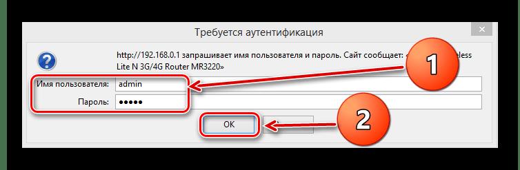 Авторизация на входе в роутер