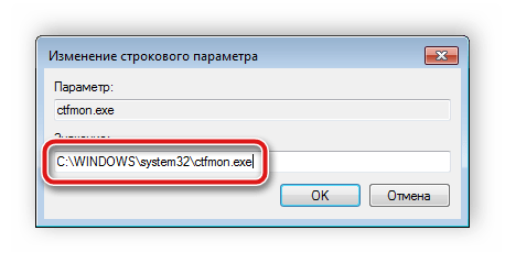 Добавление значения реестра в Windows 7