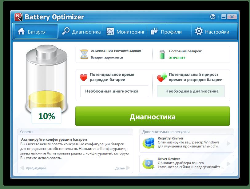 Главное меню программы Battery Optimizer