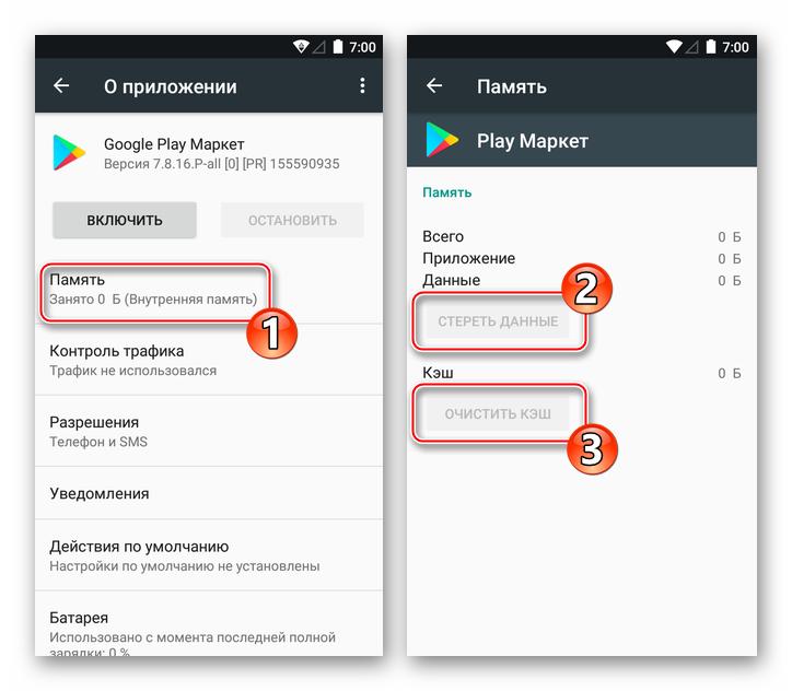 Google Play Маркет удаление данных приложения, очистка кэша