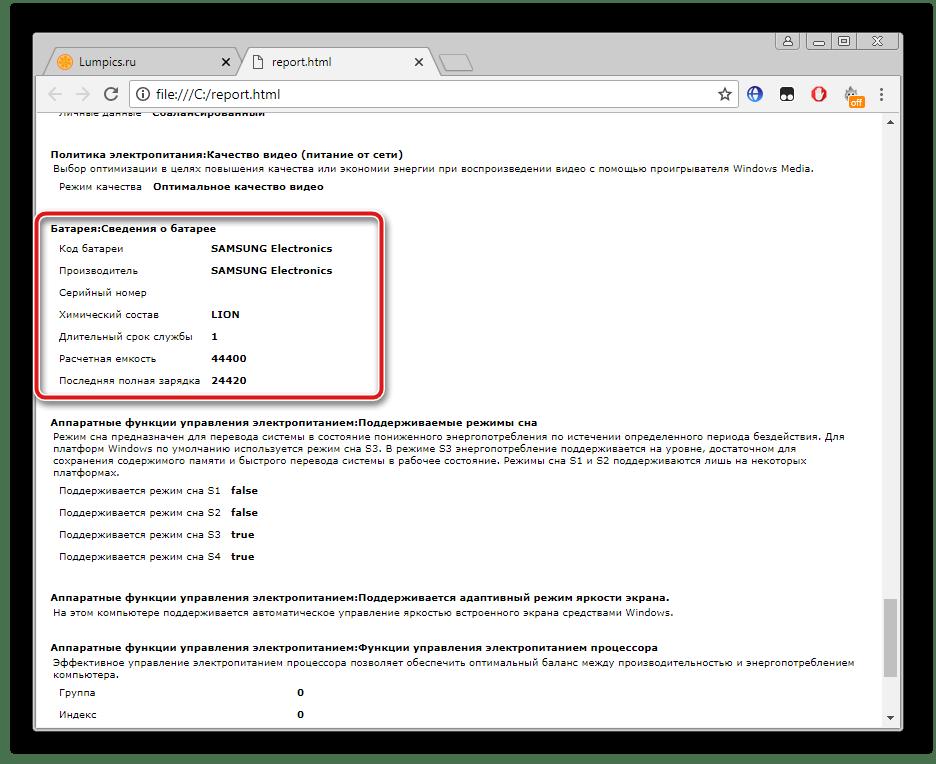 Информация о батарее в файле отчета в Windows 7