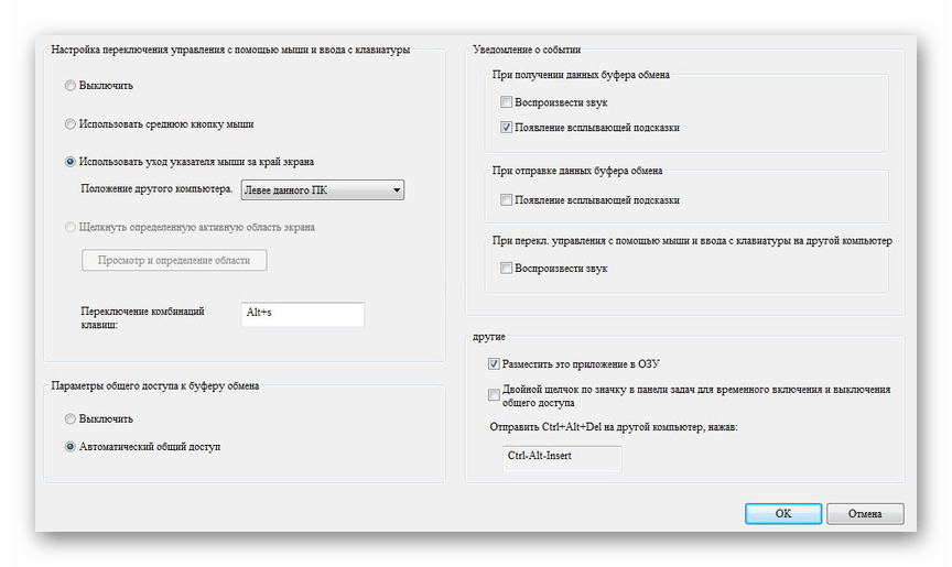 Интерфейс программы USB Smart Link