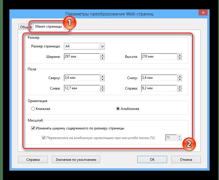 Изменение оформления страницы в Acrobat Pro