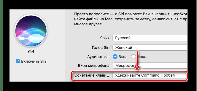 Изменение сочетания клавиш для вызова Siri на mac OS