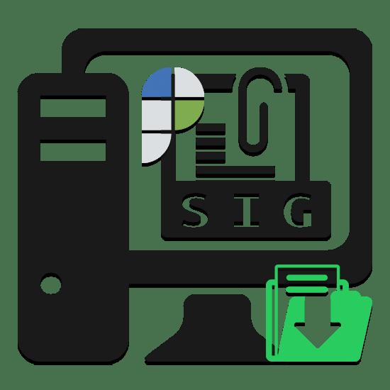 Как открыть файл SIG росреестра на компьютере