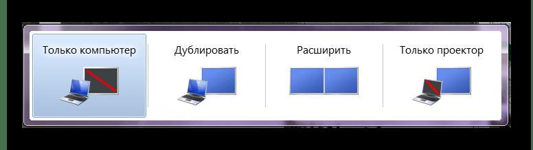 Настройки проецирования в Windows 7