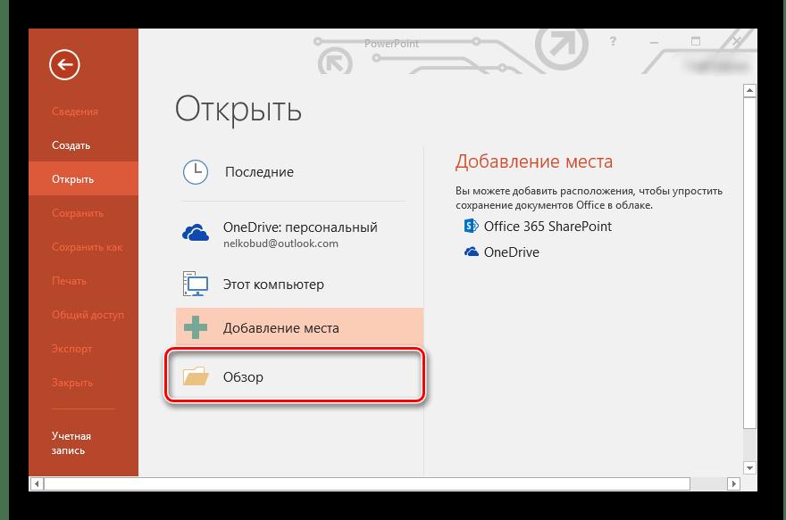 Нажатие на кнопку Обзор в программе Microsoft PowerPoint