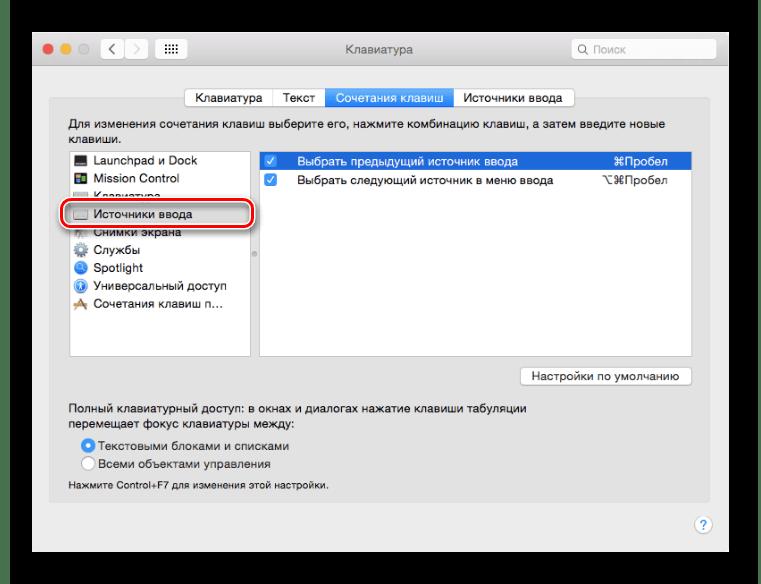 Определение источника ввода для сочетания клавиш на mac OS