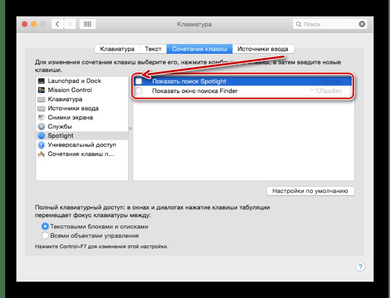 Отключение комбинации клавиш для меню вызова Spotlight на mac OS