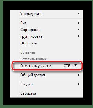 Отмена удаления в Windows 7