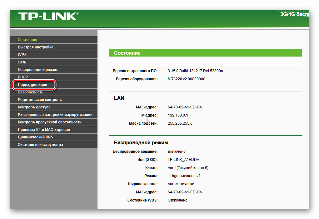 Переадресация на роутере ТП-Линк